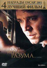 DVD-диск Ігри розуму (Р. Кроу) (США, 2001)