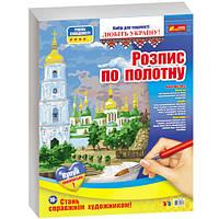 """4951 Роспись по холсту """"Украина. Киев"""" 15165012У"""