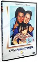 Крамер против Крамера (DVD) 1979г.