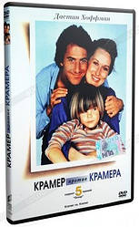 DVD-диск Крамер проти Крамера (Д. Хофман) (США, 1979)