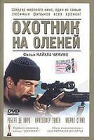 Охотник на оленей (DVD) 1978г.
