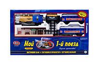 Железная дорога 0613 (8)Мой 1-й поездбатар.,22дет.,реал.звуки,дым,свет.,поезд,станция,агона,д