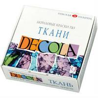 Набор акриловых красок по ткани Decola, 9 цв х 20 мл