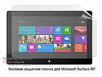 Матовая защитная пленка на Microsoft Surface RT
