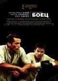 DVD-диск Боєць (М. Уолберг) (США, 2010) 7 номінацій на Оскар
