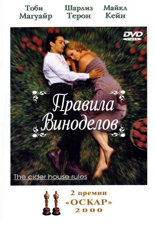 DVD-диск Правила виноделов (Ш.Терон) (США, 1999)
