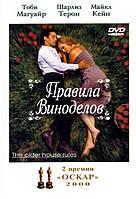 Правила виноделов (DVD) 1999г.