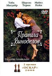 DVD-диск Правила виноробів (Ш. Терон) (США, 1999)
