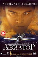 Авиатор (DVD) 2005г.