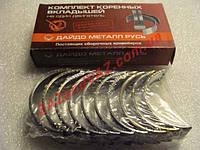 Вкладыши коленвала коренные ВАЗ 2108-21099 ДМР Заволжье Россия заводские ремонт 0.5 ВК-2108-1000102-12