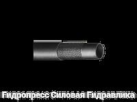 Гидрорукав (Рукав высокого давления) Astro / 2 - DIN EN 854 / 2 TE
