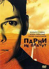 DVD-диск Хлопці не плачуть (Х. Суонк) (США, 1999)