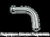 Сварочные ниппели - трубные колена - 90°, Нержавеющая сталь