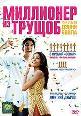 DVD-диск Мільйонер з нетрів (США, Індія, 2008)