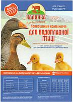 Калинка-10ВП для молодняка водоплавної птиці (21-49 днів) 10 кг