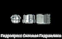 Соединительные детали в комплекте, с отбортовкой, Нержавеющая сталь