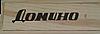 Домино в деревянном футляре