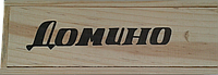 Домино в деревянном футляре, фото 1
