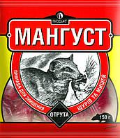 """Приманка против крыс и мышей """"Мангуст"""" 150 г"""