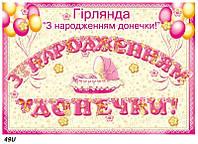"""Гирлянда бумажная """"З народженням донечки"""""""