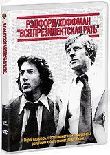 DVD-диск Вся президентська рать (Р. Редфорд) (США, 1976)