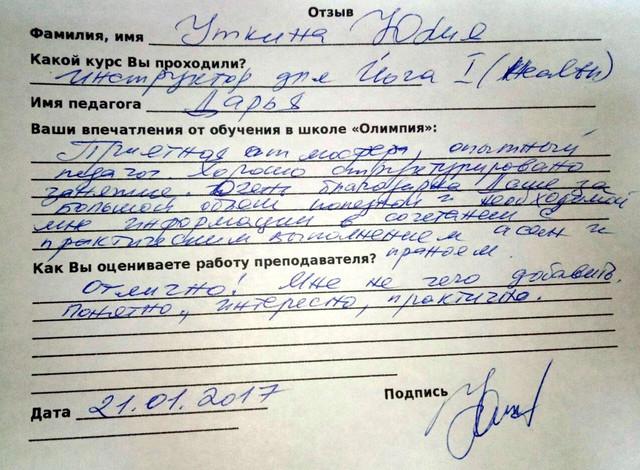 Уткина Юлия оставила отзыв о курсах в школе Олимпия