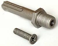 Переходник (адаптер) SDS+ на патрон М12 - 1.25 с винтом для перфоратора