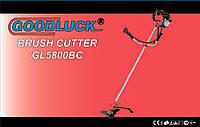 Бензокоса Goodluck GL - 5800