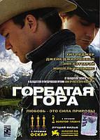 Горбатая гора (DVD) 2005г.
