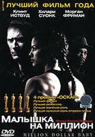 Малышка на миллион долларов (DVD) 2004г.