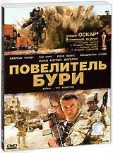 DVD-диск Повелитель бурі (Д. Реннер) (США, 2008)