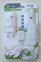 10 в 1 Универсальное зарядное устройство, SL-078