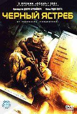 DVD-диск Чорний яструб (Д. Хартнетт) (США, 2001)
