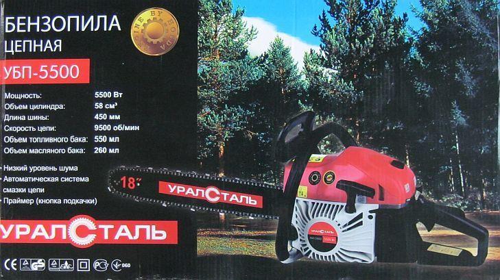 Бензопила Уралсталь  УБП-5500(2шины, 2цепи + масло в подарок)