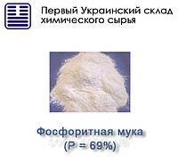Фосфоритная мука (P = 69%), фото 1