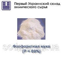 Фосфоритная мука (P = 69%)