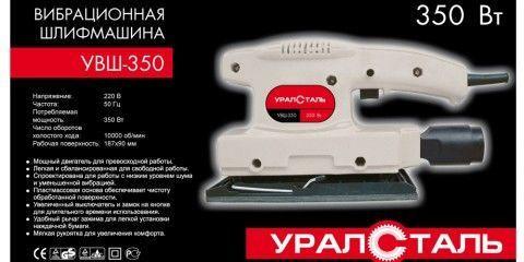 Вібраційна шліфмашина Уралсталь УВШ-350