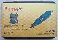 Гравер Ритм МГ-150 с насадками