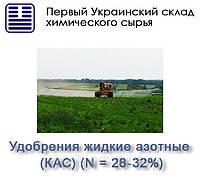 Удобрения жидкие азотные КАС-32 купить с доставкой