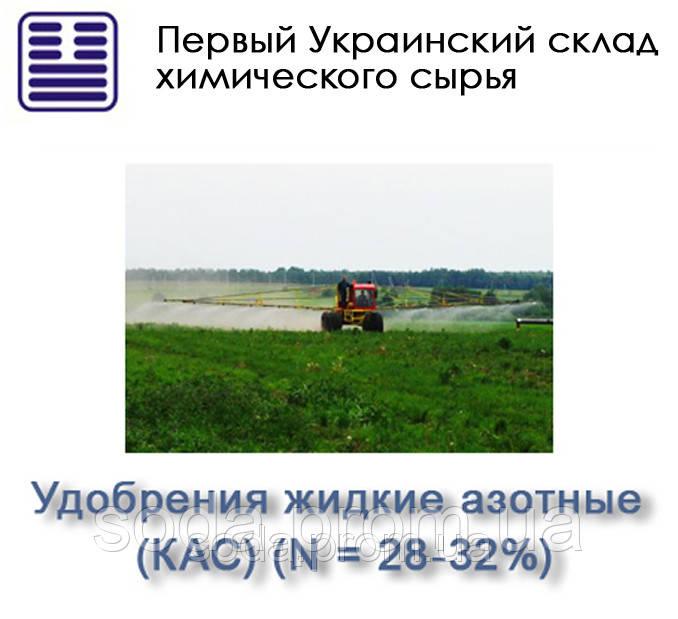 Удобрения жидкие азотные КАС-32 купить с доставкой, фото 1