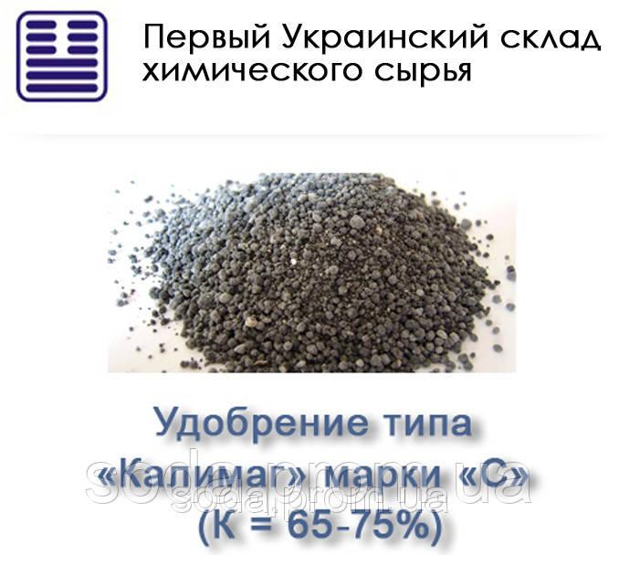 Удобрение типа «Калимаг» марки «С» (К = 65-75%)
