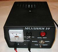 Зарядное устройство Молния 10 для аккумуляторов
