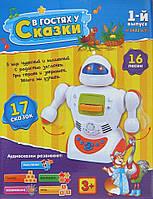 Игра - робот В гостях у Сказки + наклейки, раскраски №1 (1-й выпуск)