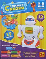 Игра - робот В гостях у Сказки + наклейки, раскраски №2 (2-й выпуск)