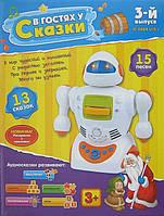 Игра - робот В гостях у Сказки + наклейки, раскраски №3 (3-й выпуск)