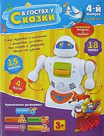Игра - робот В гостях у Сказки + наклейки, раскраски №4 (4-й выпуск)