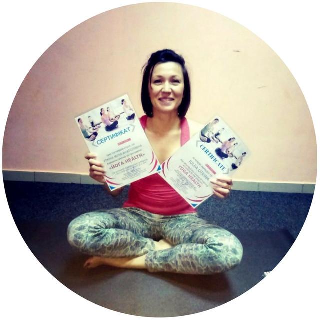 Уткина Юлия - выпускница курса оздоровительной йоги для инструкторов от школы Олимпия
