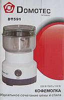 Кофемолка Domotec DT591 Germany