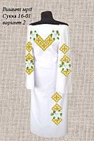 Платье 16-01 вариант 2 без пояса
