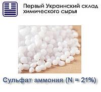 Сульфат аммония (N = 21%)